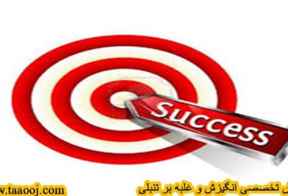 چگونه یک هدف خوب انتخاب کنیم