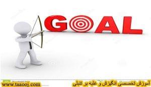 هدف خوب